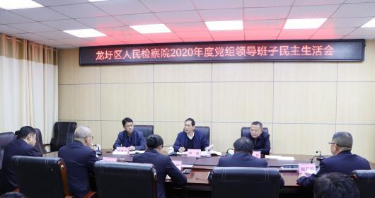 梧州市龙圩区人民检察院党组召开2020年度民主生活会